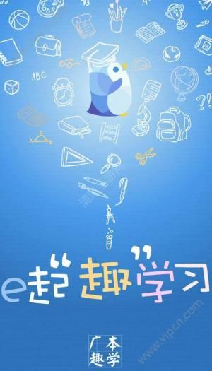 广本e学登录平台图1