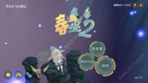 春巫2中文版图5