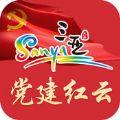 三亚党建红云app