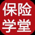 保险学堂app