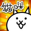 猫咪大战争IOS汉化版 v9.8.0