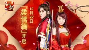 仙剑奇侠传3D回合首部资料片12月22日柔情上线图片1