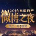 2016微博之夜投票入口