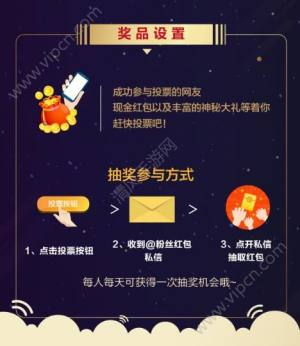 微博之夜投票app图3
