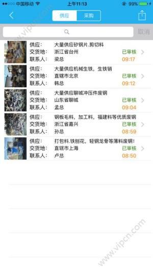 同鑫资讯app图1