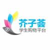 芥子荟学生购物平台