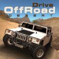 越野驾驶沙漠手机游戏