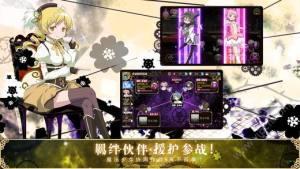 魔法记录魔法少女小圆外传中文版图1