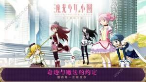 魔法记录魔法少女小圆外传中文版图5