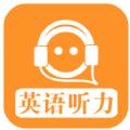 星火英语听力下载mp3官方网站