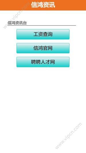 信鸿资讯app图5