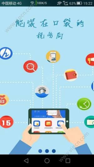 天府e税app图3