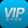 VIP账号神器2018最新版 V2.3.3