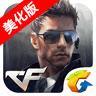 cf枪战王者美化包最新安卓版 v1.0.70.300
