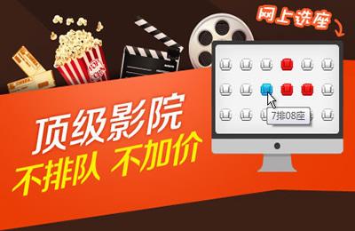 手机电影票软件合集