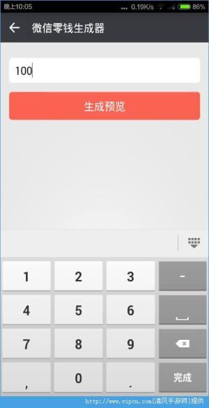 微信装逼大师app图1