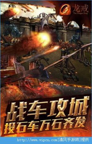龙戒游戏图3
