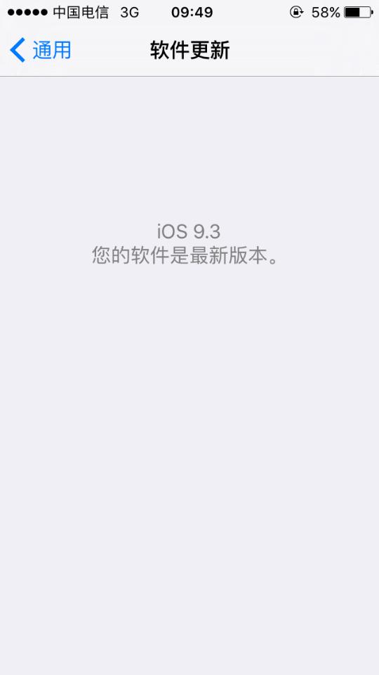苹果iOS9.3 Beta3描述文件再线安装地址[多图]