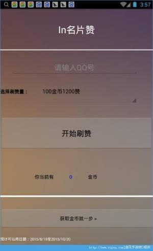 QQ透明气泡生成器图3