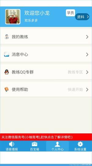 小柚驾考app图3