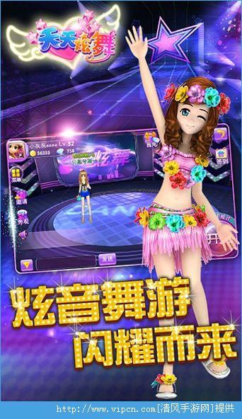 天天炫舞百度最新安卓版游戏 v3.3