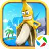 超级香蕉人手机游戏