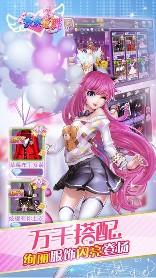 天天炫舞玩客版本安卓版 v3.3