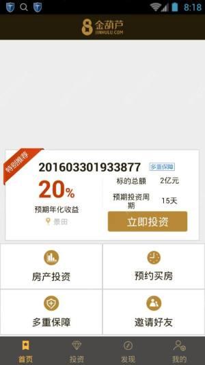 金葫芦金融app评测:短期投资轻松赚取20%高收益图片2