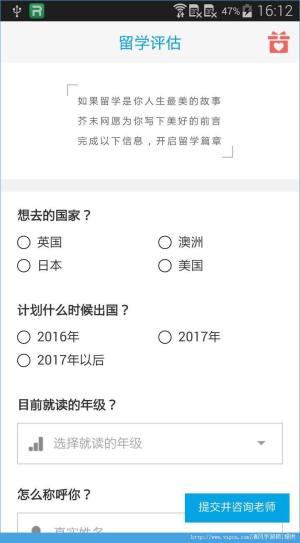 日本留学免费申请app图1