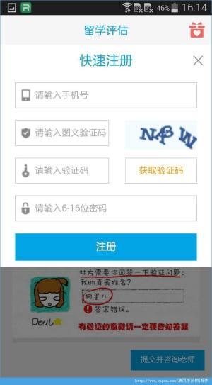 日本留学免费申请app图3