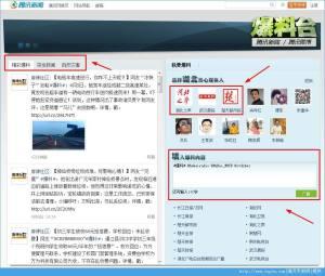 腾讯新闻怎么发布新闻?腾讯新闻如何爆料?图片2