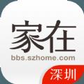 家在深圳app