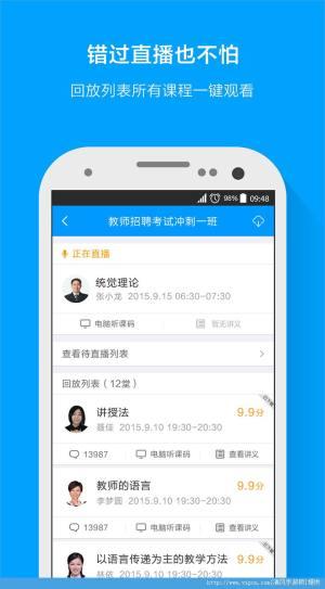 粉笔教师app图5