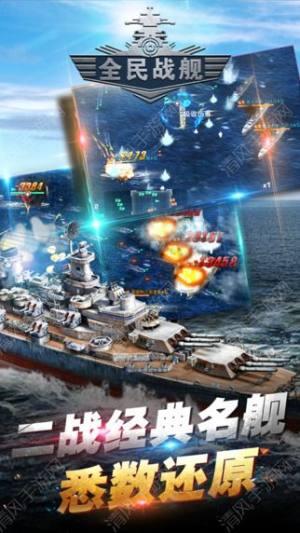 全民战舰安卓版图1