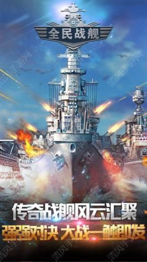全民战舰安卓版图5