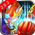 热血奥特超人2.0.2破解版