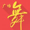 全民广场舞app