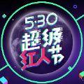 微博530网络红人节
