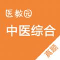 医教园中医综合app