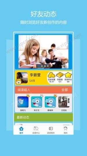 攀登阅读学生注册平台图1