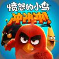 愤怒的小鸟冲冲冲iOS版