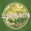 三国春秋传无限金钱版
