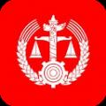 中国法律法规大全app