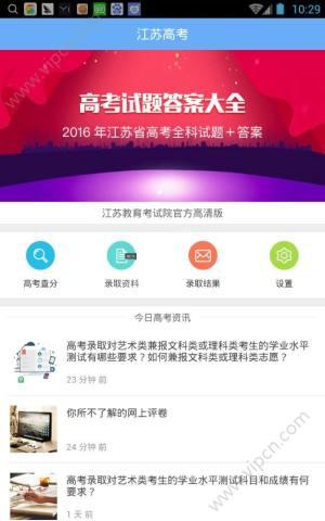 江苏高考app图1