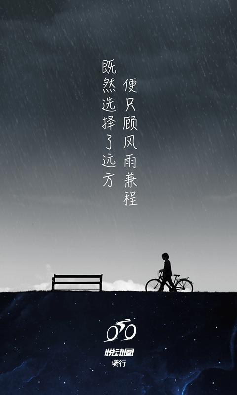悦动圈骑行红包app下载 v2.1.3