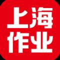 上海作业app