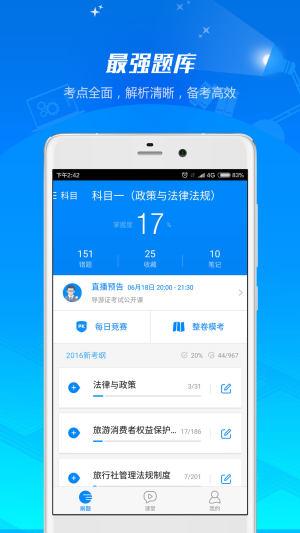 导游证考试app图1