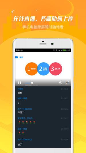 导游证考试app图3