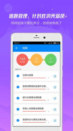 导游证考试app图5