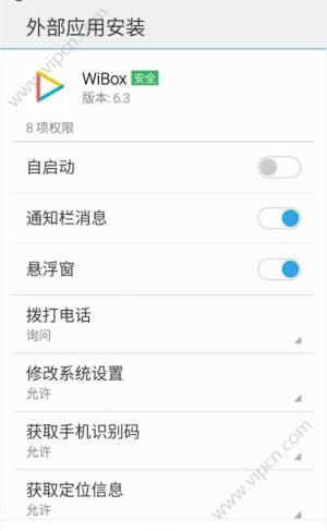 WiBox最新版6.5图1